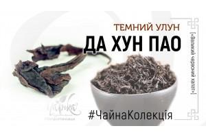 [#ЧайнаКолекція] Чай темний улун ДА ХУН ПАО або «Великий Червоний Халат»